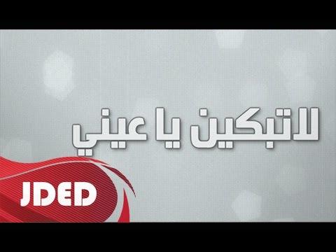 كلمات اغنية لاتبكين ياعيني عبدالعزيز الفيصل 2016 مكتوبة