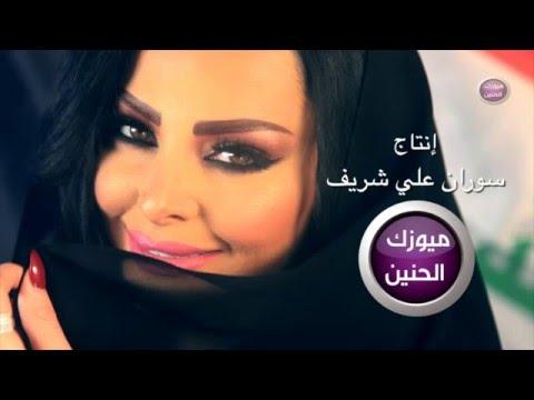 كلمات اغنية وديني على بغداد ديانا كرزون 2016 مكتوبة