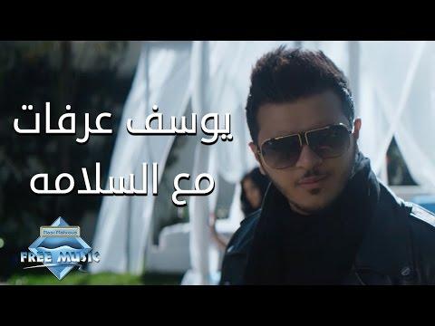 كلمات اغنية مع السلامة يوسف عرفات 2016 مكتوبة