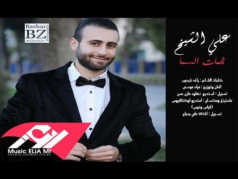 يوتيوب تحميل استماع اغنية نجمات السما علي الشيخ 2016 Mp3
