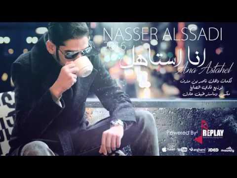 كلمات اغنية استاهل ناصر السعدي