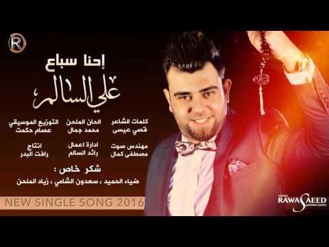 يوتيوب تحميل استماع اغنية احنا سباع علي السالم 2016 Mp3