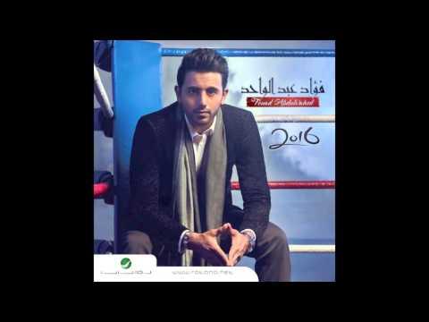 كلمات اغنية قلبي الصغير فؤاد عبد الواحد 2016 مكتوبة