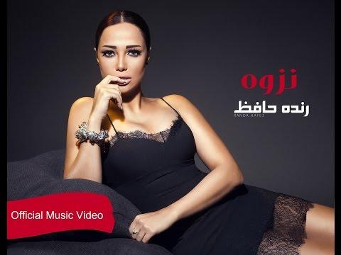 يوتيوب تحميل استماع اغنية نزوة راندا حافظ 2016 Mp3