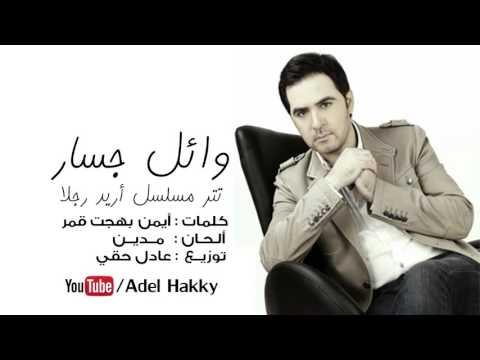 يوتيوب تحميل استماع اغنية معارف وائل جسار 2016 Mp3