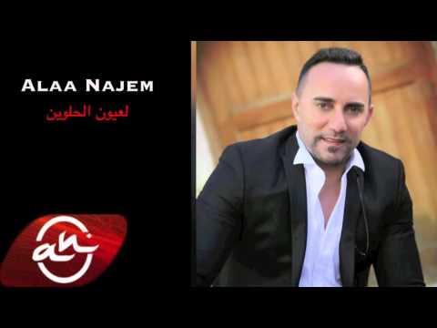 يوتيوب تحميل استماع اغنية لعيون الحلوين علاء نجم 2016 Mp3
