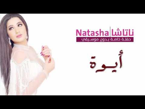 يوتيوب تحميل استماع اغنية أيوة ناتاشا 2016 Mp3 بدون موسيقى