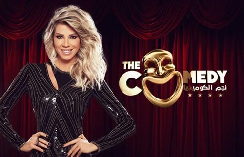 موعد وتوقيت عرض برنامج نجم الكوميديا THE COMEDY على قناة MTV Lebanon