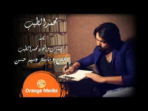 يوتيوب تحميل استماع اغنية يمه محمد الطيب 2016 Mp3