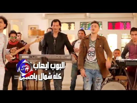 يوتيوب تحميل استماع اغنية كله شمال يا صاحبى البوب ايهاب الديب 2016 Mp3