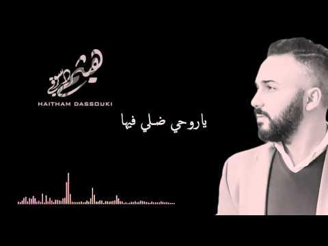 يوتيوب تحميل استماع اغنية أمي هيثم دسوقي 2016 Mp3