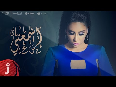 يوتيوب تحميل استماع اغنية إسمعني بيانو حنان رضا 2016 Mp3