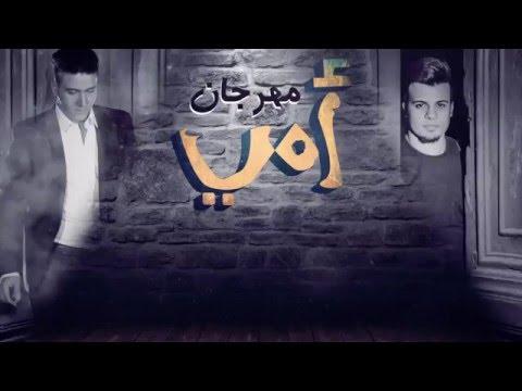 يوتيوب تحميل استماع مهرجان أمي حسين غاندي ومحمد رجب 2016 Mp3