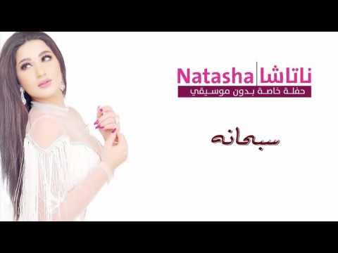يوتيوب تحميل استماع اغنية سبحانه ناتاشا 2016 Mp3 بدون موسيقى