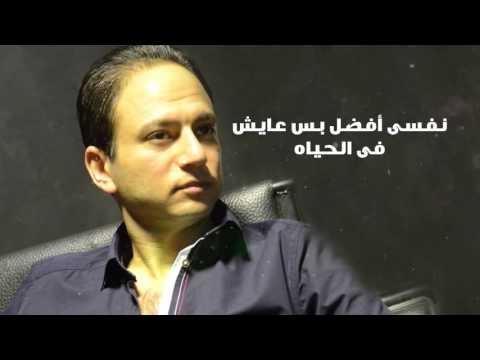 يوتيوب تحميل استماع اغنية يا حنينة عمرو عبد الغفار 2016 Mp3