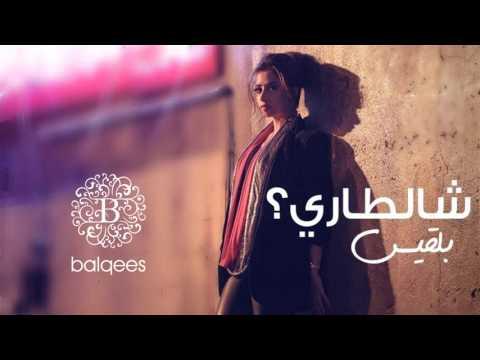 كلمات اغنية شالطاري بلقيس 2016 مكتوبة