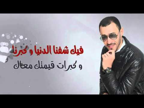 يوتيوب تحميل استماع اغنية بلادي خالد محمود 2016 Mp3