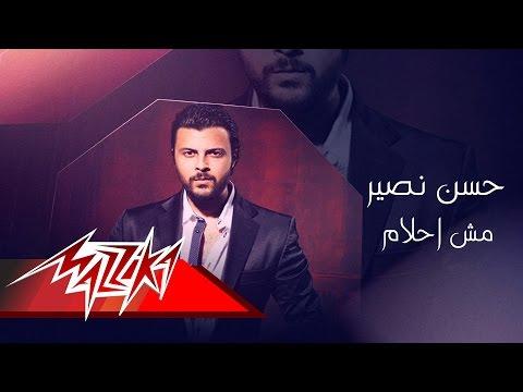 كلمات اغنية مش أحلام حسن نصير 2016 مكتوبة