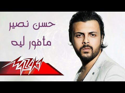 كلمات اغنية مأفور ليه حسن نصير 2016 مكتوبة