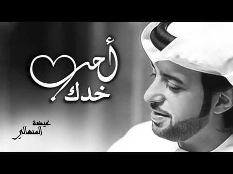 كلمات اغنية احب خدك عيضه المنهالي 2016 مكتوبة