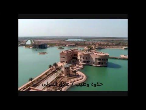 يوتيوب تحميل استماع اغنية حلاوة وطيب عادل المولى 2016 Mp3