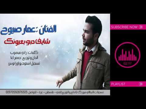 يوتيوب تحميل استماع اغنية شايف حبي بعيونك عمار صيوح 2016 Mp3