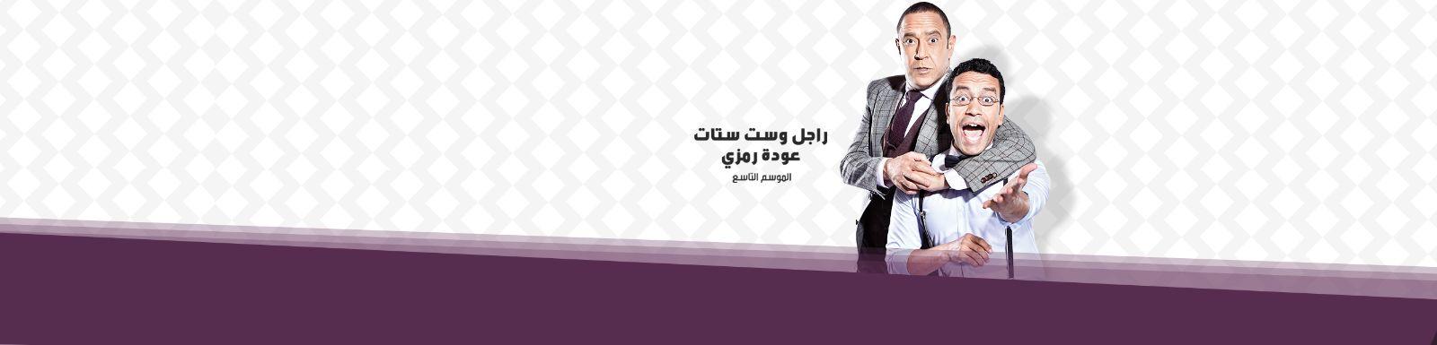 تحميل مسلسل راجل وست ستات 9 الحلقة 1 شاهد نت 2016