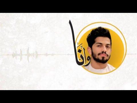 يوتيوب تحميل استماع اغنية وانا محمد الشحي 2016 Mp3