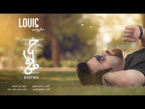 يوتيوب تحميل استماع اغنية خطوه عبد العزيز الويس 2016 Mp3