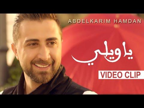 يوتيوب تحميل تنزيل كليب ياويلي عبد الكريم حمدان 2016 كامل hd