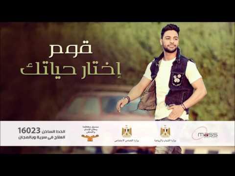 يوتيوب تحميل استماع اغنية قوم إختار حياتك أحمد جمال 2016 Mp3