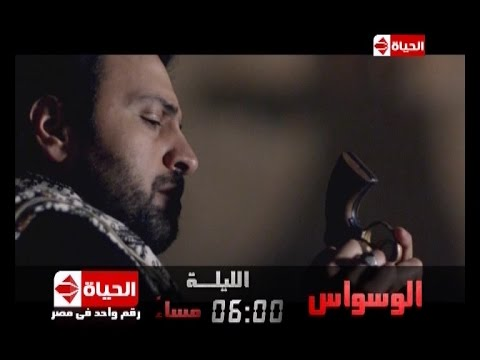 موعد وتوقيت عرض مسلسل الوسواس 2016 على قناة الحياة المصرية