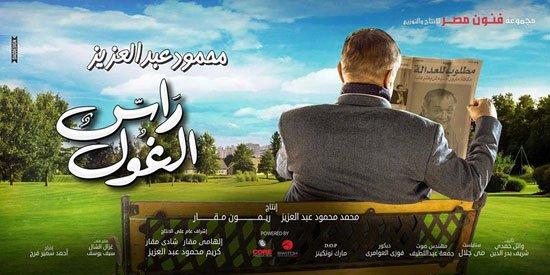 قصة وأحداث مسلسل رأس الغول رمضان 2016 , أسماء أبطال مسلسل رأس الغول رمضان 2016