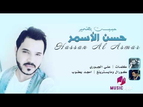 يوتيوب تحميل استماع اغنية حبيت بضمير حسن الاسمر 2016 Mp3