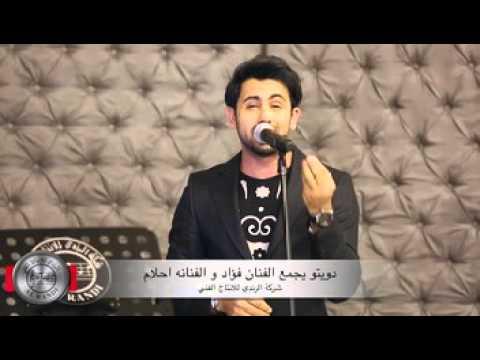 يوتيوب تحميل استماع اغنية كلمة زعل أحلام وفؤاد عبد الواحد 2016 Mp3