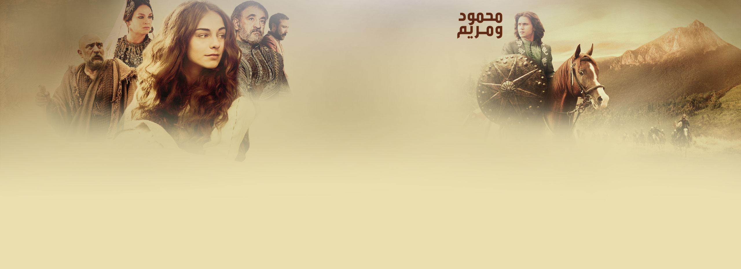قصة وأحداث مسلسل محمود ومريم 2016 على قناة mbc دراما
