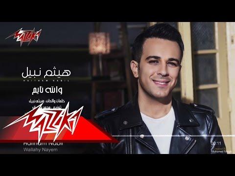 يوتيوب تحميل استماع اغنية والله نايم هيثم نبيل 2016 Mp3