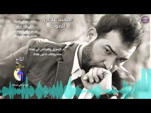 عدنان ابراهيم mp3