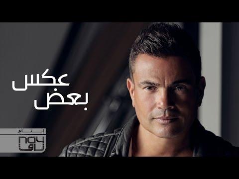 كلمات اغنية عكس بعض عمرو دياب 2016 مكتوبة