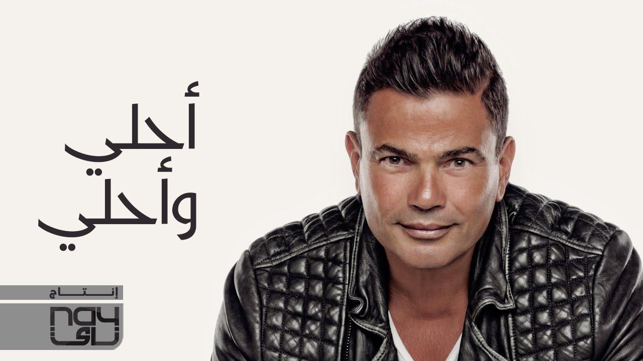 تحميل البوم أحلى وأحلى عمرو دياب 2016 Mp3 النسخة الاصلية , كامل