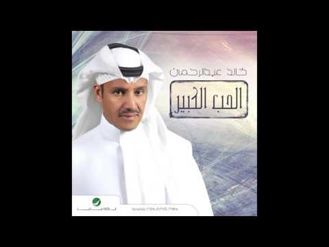 يوتيوب تحميل استماع اغنية قيد الظنون خالد عبد الرحمن 2016 Mp3