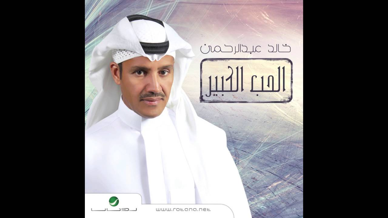 تحميل البوم الحب الكبير خالد عبد الرحمن 2016 Mp3 النسخة الاصلية , كامل