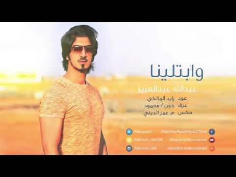 يوتيوب تحميل استماع اغنية وابتلينا عبدالله عبدالعزيز 2016 Mp3