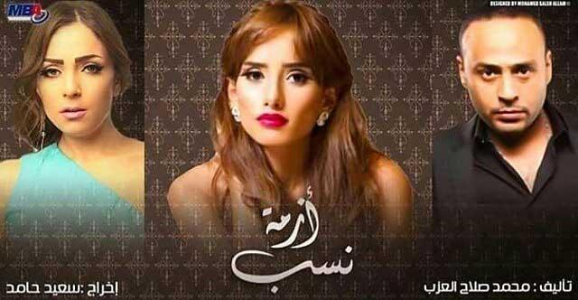 مسلسلات رمضان 2016 - موعد عرض مسلسل ازمة نسب و القنوات الناقلة له