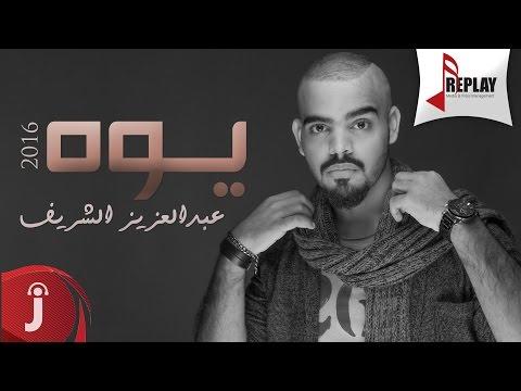 كلمات اغنية عبدالعزيز الشريف 2016