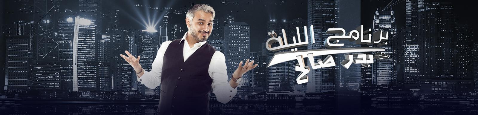 تحميل برنامج الليلة مع بدر صالح الحلقة 1 شاهد نت 2016