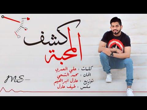كلمات اغنية كشف المحبة محمد الشحي 2016 مكتوبة