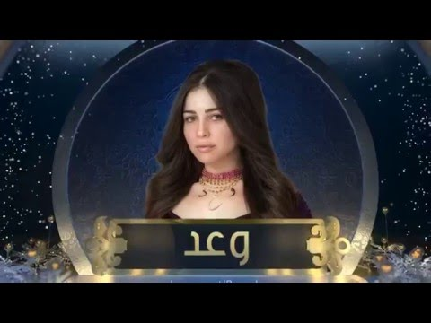 مسلسلات رمضان 2016 - موعد عرض مسلسل وعد و القنوات الناقلة له