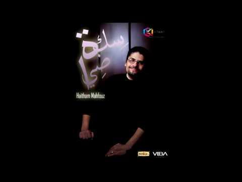 يوتيوب تحميل استماع اغنية سكة ضيا هيثم محفوظ 2016 Mp3