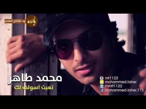 يوتيوب تحميل استماع اغنية تعبت اسولف لك محمد طاهر 2016 Mp3